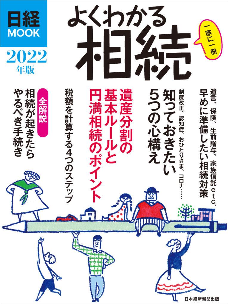 日経MOOKよくわかる相続2022年版の表紙です